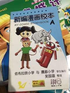 新编漫画校本 (Chinese Comic Book)
