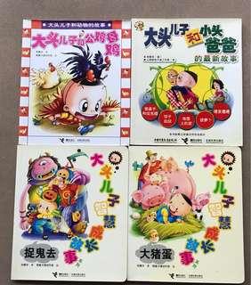 Chinese Storybooks- 大头儿子