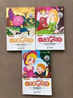 Chinese Storybooks- translates classics