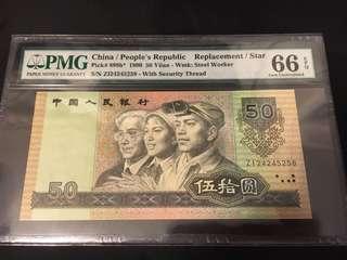 正式退市 1990年 第四版人民幣50 圓補版號仲要系8尾,PMG 66EPQ