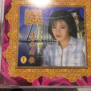 Long piao piao cd