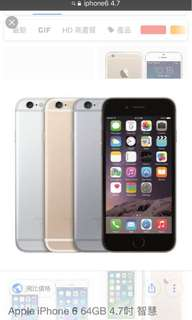 收iphone 6 4.7