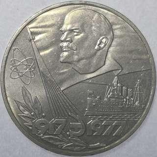 USSR 1 Ruble 1977 Great October Socialist Revolution