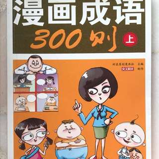 Chinese Idioms Comic Book 漫画成语300则 (上)