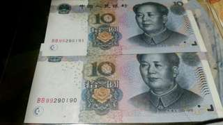 兩張BB字頭連號碼10元人民紙幣