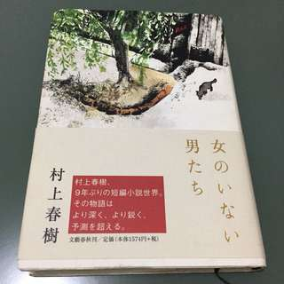 村上春樹 (Murakami Haruki) - 女のいない男たち