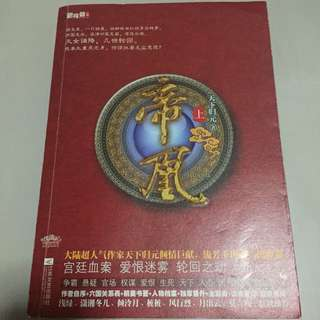 Chinese Fiction Novel