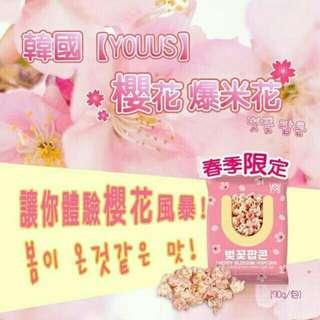 🚚 韓國【YOUUS】櫻花爆米花(70g/包)