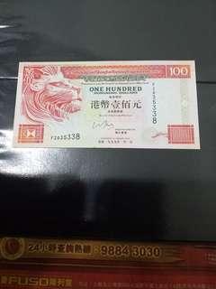 1999年滙豐銀行$100微黃