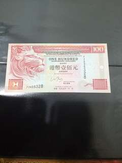 1999年匯丰銀行$100(小徽黃)