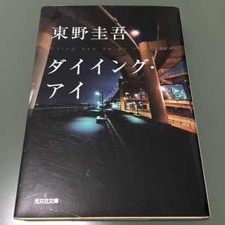 東野圭吾 - ダイイング・アイ