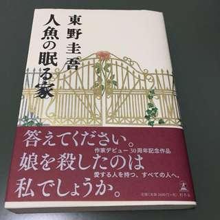 東野圭吾 - 人魚の眠る家