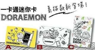 🚚 哆啦A夢-素描款 Mini一卡通 任意門、秘密道具、時光機 三款可挑
