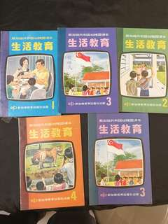 70's Singapore kindergarten chinese text book 生活教育