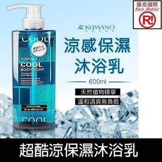 日本熊野酷涼感保濕沐浴乳600ml 日本製,炎夏不可缺少的沐浴乳