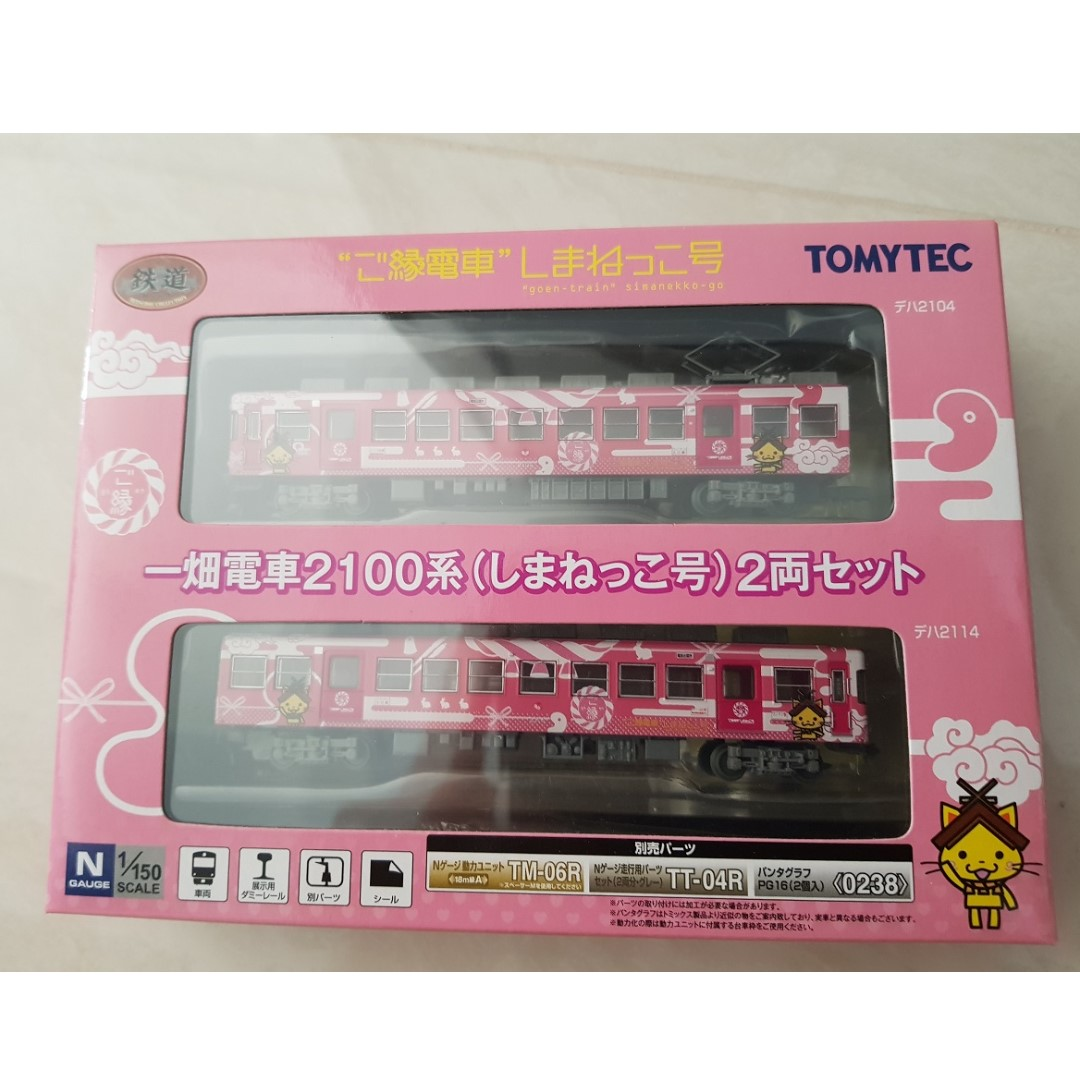 BRAND NEW IN BOX - Tomytec Ichibata Electric Railway Series