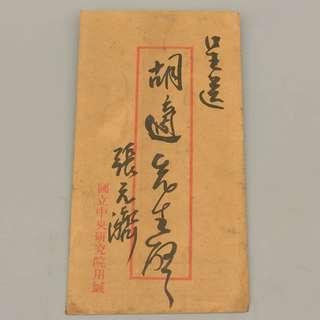 中國大陸民間入手 張元濟呈送胡適先生書信一封