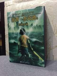 Full Chinese Percy Jackson Boxset