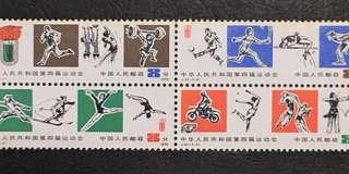 1979 J43 Complete Set Mint China stamp