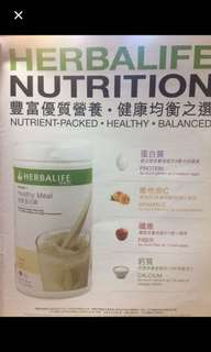 Herbalife 優質營養 健康產品