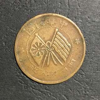 China coin 1920 10 cash obv. Rosettes rev. Stars