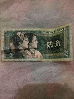 2 renmin yinhang uang antik cina 1980