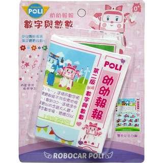 台灣製🇹🇼正版嬰幼兒報紙(POLI)