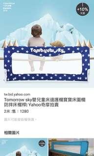 🚚 Tomorrow sky嬰兒童床邊護欄寶寶床圍欄防摔床欄桿加高72ᶜᴹ按紐款*2米*