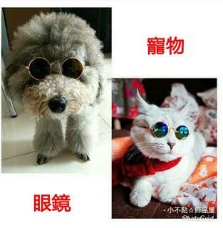💥全新💥韓版寵物飾品眼鏡❤超萌寵物眼鏡❤ 代號♡YN00001 ☆款式♡寵物眼鏡☆