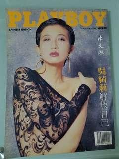 1991年 playboy 吳綺莉  成龍 jackie 老香港懷舊刊物 舊報紙