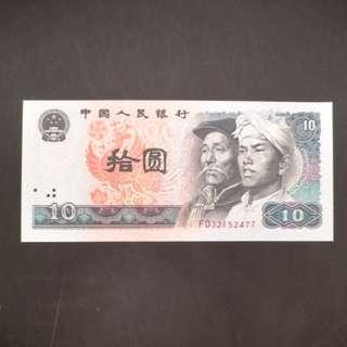 ( UNC, 直版全美 ) 中國第四套人民幣拾圓纸幣一張  (FO32152477)