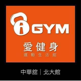 新北市 樹林 北大 igym 健身房 課程轉讓