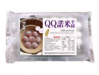 ✈大玩台灣代購✈阿聰師包餡芋圓250g