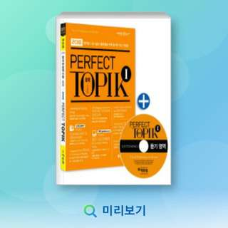 PERFECT TOPIK 1 (2018)