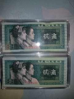 8002人民幣(頭尾兩刀)