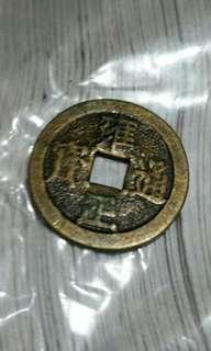 雍正通寶 錢幣