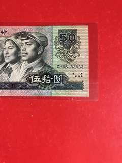 第四套人民幣9050:XH96133932