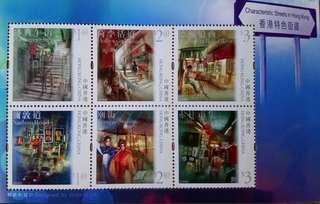 香港特色街道郵票小全張