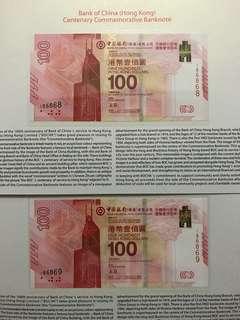 (連號:186868-9)2017年 中國銀行(香港)百年華誕 紀念鈔 BOC100 - 中銀 紀念鈔 (本店設有三天品質退貨保證)