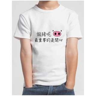 『做豬呢 最重要是開心』HiCool機能性吸濕排汗圓領T恤