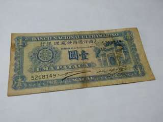 1945年澳門大西洋國海外滙理銀行壹圓5218149(最早一蚊紙)