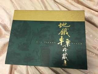 MTR 地鐡車票珍藏集