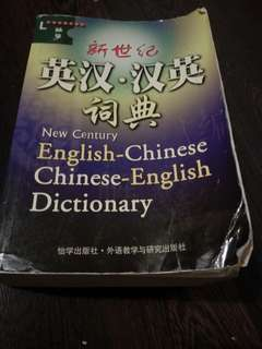 English- Chinese Dictionary