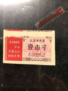 Clearing Stocks: China Early Cultural Revolution Jiangsu Ration Stamp, New