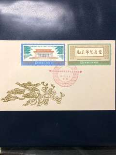 Clearing Stocks: China 1977 J22 Memorial Hall for Chairman Mao First Day Cover