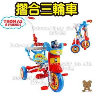 Blove Thomas & Friends 湯瑪士 兒童單車 手推車 小童單車 嬰兒單車 BB腳踏車 摺疊摺合三輪車#TF01