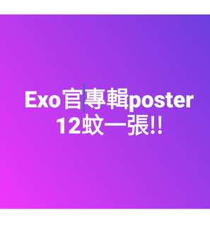 Exo專輯poster