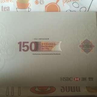 全新匯豐150週年紀念鈔