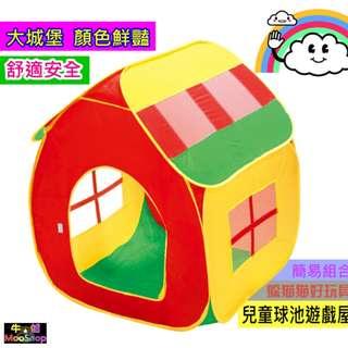 【牛舖】兒童遊戲帳篷 球池屋小孩躲藏遊戲房子 公主城堡屋折疊帳篷 玩具屋室內戶外游戲屋寶寶過家家 海洋球池輕巧易組合禮物