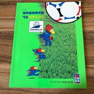 世界盃珍藏手冊98